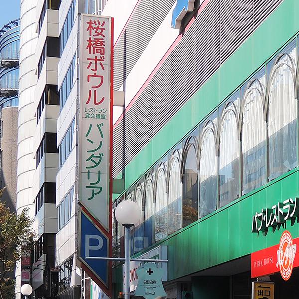 (2)「桜橋ボウル」の前を通り過ぎてください。