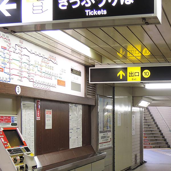 (1)西梅田駅(地下鉄)の南改札前、「10番出口」を上がってください。